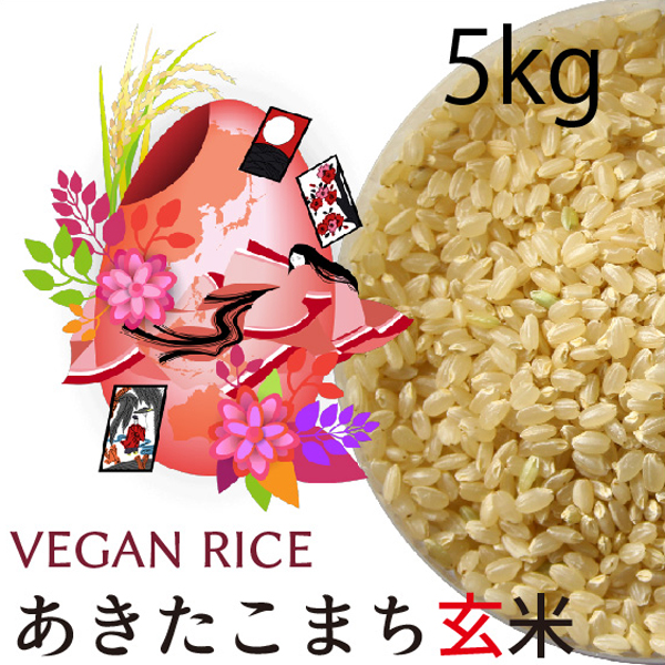 あきたこまち玄米5㎏