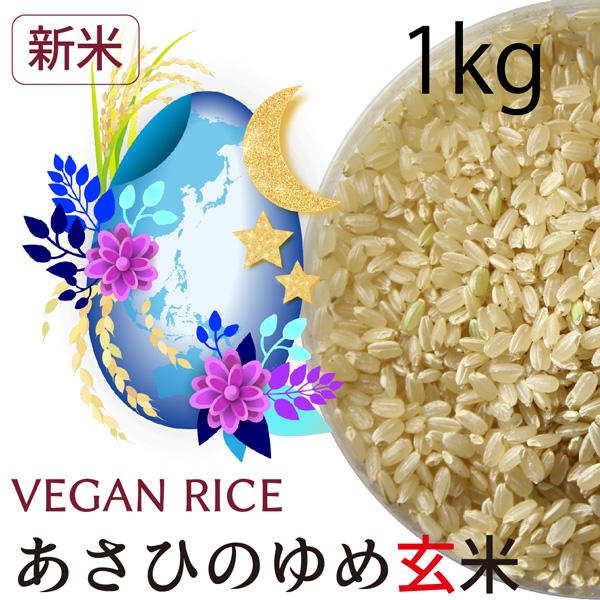 【新米】あさひの夢玄米1㎏