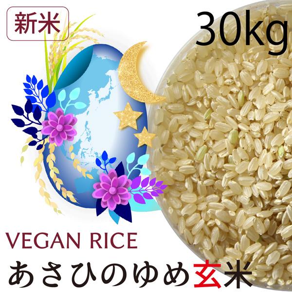 【新米】あさひの夢玄米30㎏