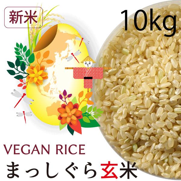 【新米】まっしぐら玄米10㎏