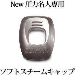 CUCKOO New圧力名人 ソフトスチームキャップ